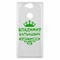 Чехол для Sony Xperia XA2 Plus Владимир Батькович - FatLine