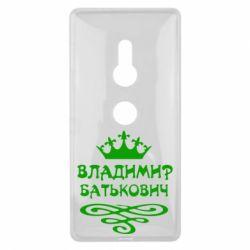 Чехол для Sony Xperia XZ2 Владимир Батькович - FatLine