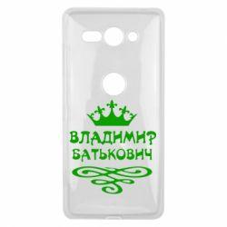 Чехол для Sony Xperia XZ2 Compact Владимир Батькович - FatLine