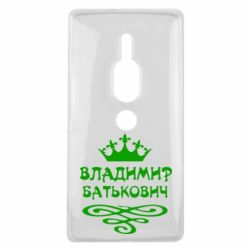 Чехол для Sony Xperia XZ2 Premium Владимир Батькович - FatLine