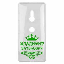 Чехол для Sony Xperia XZ3 Владимир Батькович - FatLine