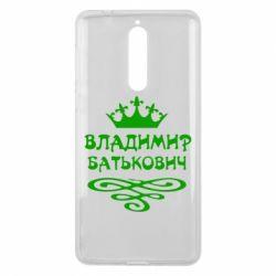 Чехол для Nokia 8 Владимир Батькович - FatLine