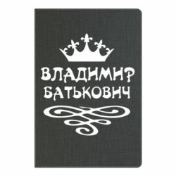 Блокнот А5 Владимир Батькович - FatLine