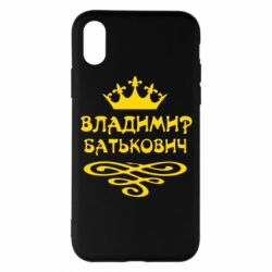 Чехол для iPhone X Владимир Батькович - FatLine