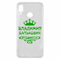 Чехол для Huawei P Smart Plus Владимир Батькович - FatLine