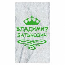 Полотенце Владимир Батькович - FatLine