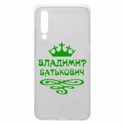 Чохол для Xiaomi Mi9 Володимир Батькович