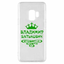 Чехол для Samsung S9 Владимир Батькович - FatLine