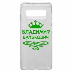 Чехол для Samsung S10+ Владимир Батькович