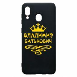Чехол для Samsung A20 Владимир Батькович