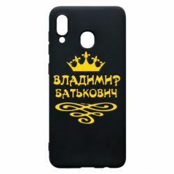 Чехол для Samsung A30 Владимир Батькович