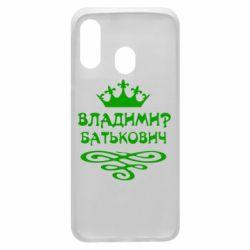 Чехол для Samsung A40 Владимир Батькович