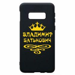 Чехол для Samsung S10e Владимир Батькович