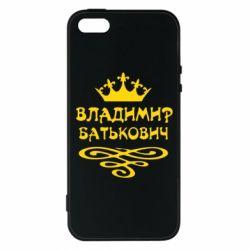 Чехол для iPhone5/5S/SE Владимир Батькович - FatLine