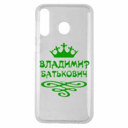 Чехол для Samsung M30 Владимир Батькович