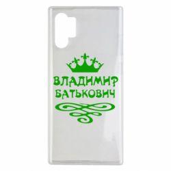 Чохол для Samsung Note 10 Plus Володимир Батькович