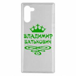 Чохол для Samsung Note 10 Володимир Батькович