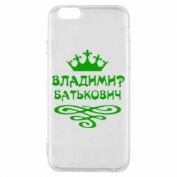Чехол для iPhone 6/6S Владимир Батькович - FatLine