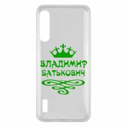 Чохол для Xiaomi Mi A3 Володимир Батькович