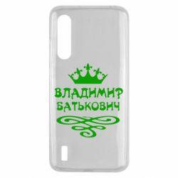 Чохол для Xiaomi Mi9 Lite Володимир Батькович