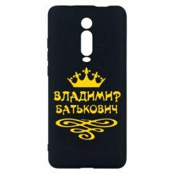Чохол для Xiaomi Mi9T Володимир Батькович