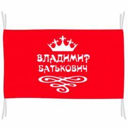 Флаг Владимир Батькович