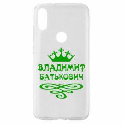 Чохол для Xiaomi Mi Play Володимир Батькович