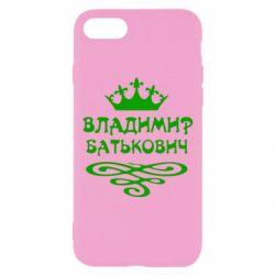 Чехол для iPhone 7 Владимир Батькович - FatLine