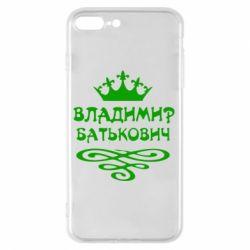 Чехол для iPhone 7 Plus Владимир Батькович - FatLine