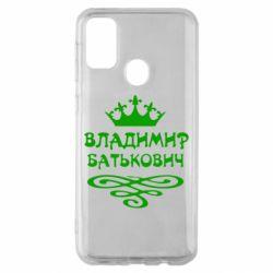 Чехол для Samsung M30s Владимир Батькович