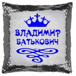 Подушка-хамелеон Владимир Батькович