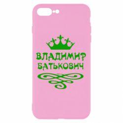 Чехол для iPhone 8 Plus Владимир Батькович - FatLine