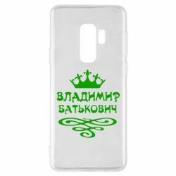 Чехол для Samsung S9+ Владимир Батькович - FatLine