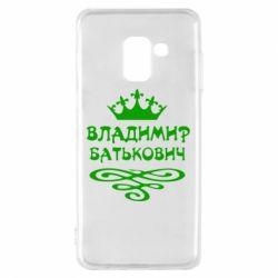 Чехол для Samsung A8 2018 Владимир Батькович - FatLine