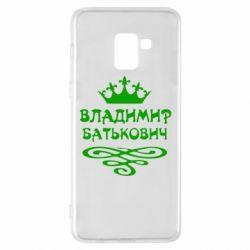 Чехол для Samsung A8+ 2018 Владимир Батькович - FatLine
