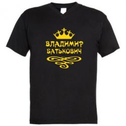 Мужская футболка  с V-образным вырезом Владимир Батькович - FatLine