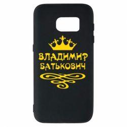 Чехол для Samsung S7 Владимир Батькович - FatLine
