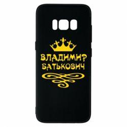 Чехол для Samsung S8 Владимир Батькович - FatLine