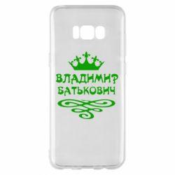 Чехол для Samsung S8+ Владимир Батькович - FatLine