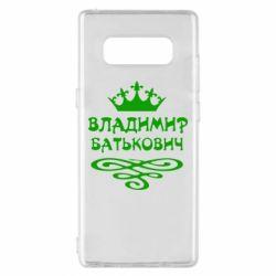 Чехол для Samsung Note 8 Владимир Батькович - FatLine