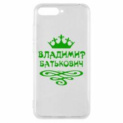 Чехол для Huawei Y6 2018 Владимир Батькович - FatLine