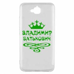 Чехол для Huawei Y6 Pro Владимир Батькович - FatLine