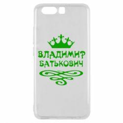 Чехол для Huawei P10 Владимир Батькович - FatLine