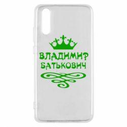 Чехол для Huawei P20 Владимир Батькович - FatLine