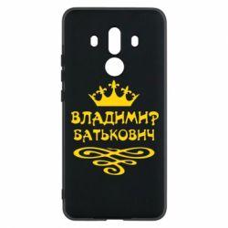 Чехол для Huawei Mate 10 Pro Владимир Батькович - FatLine