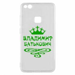 Чехол для Huawei P10 Lite Владимир Батькович - FatLine