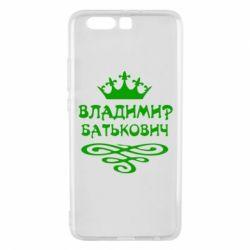 Чехол для Huawei P10 Plus Владимир Батькович - FatLine