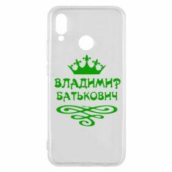 Чехол для Huawei P20 Lite Владимир Батькович - FatLine