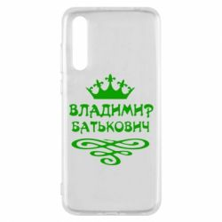 Чехол для Huawei P20 Pro Владимир Батькович - FatLine