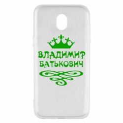 Чехол для Samsung J5 2017 Владимир Батькович - FatLine
